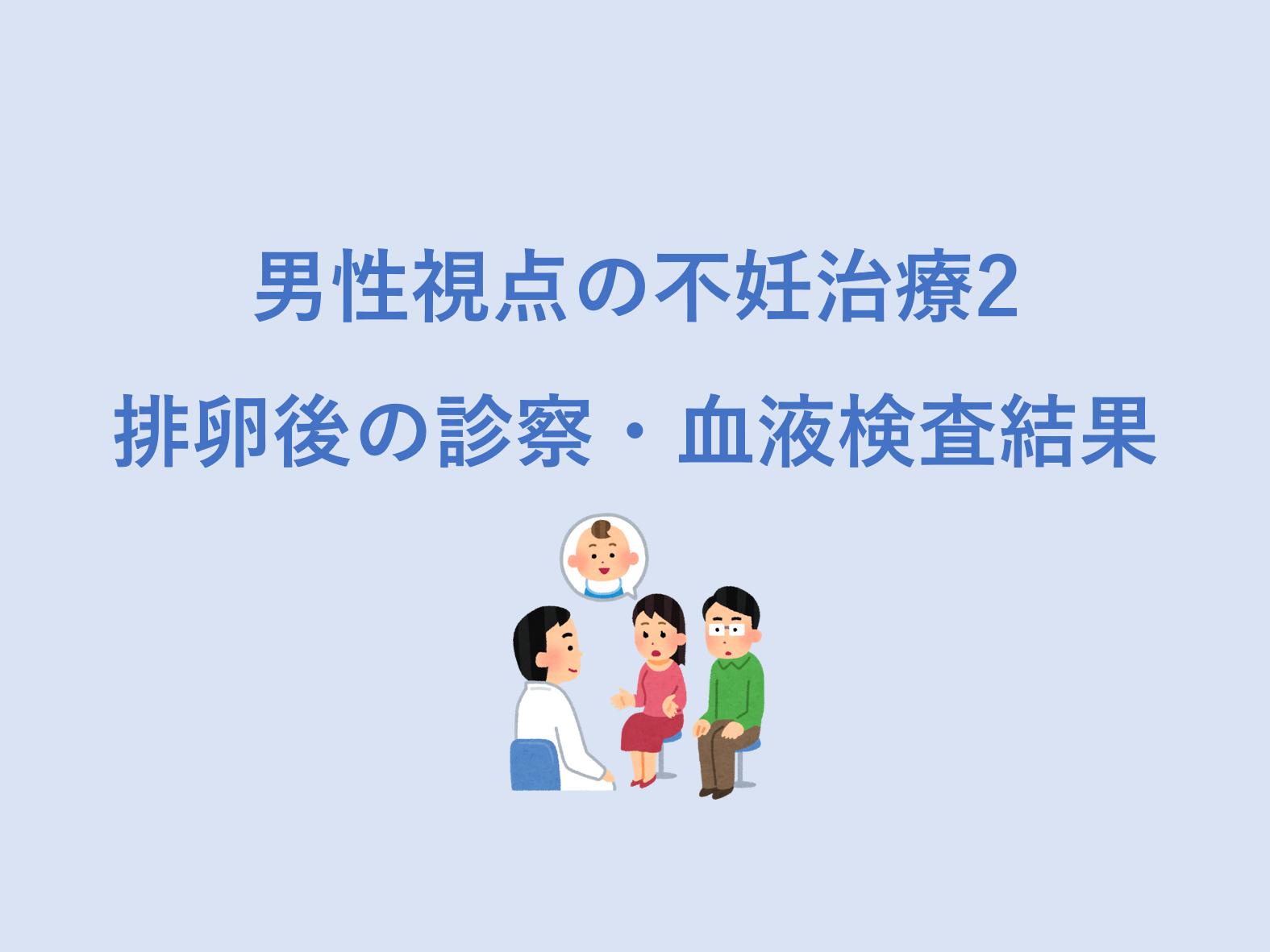 男性視点の不妊治療2