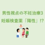 男性視点の不妊治療記3 - まさかの妊娠検査薬
