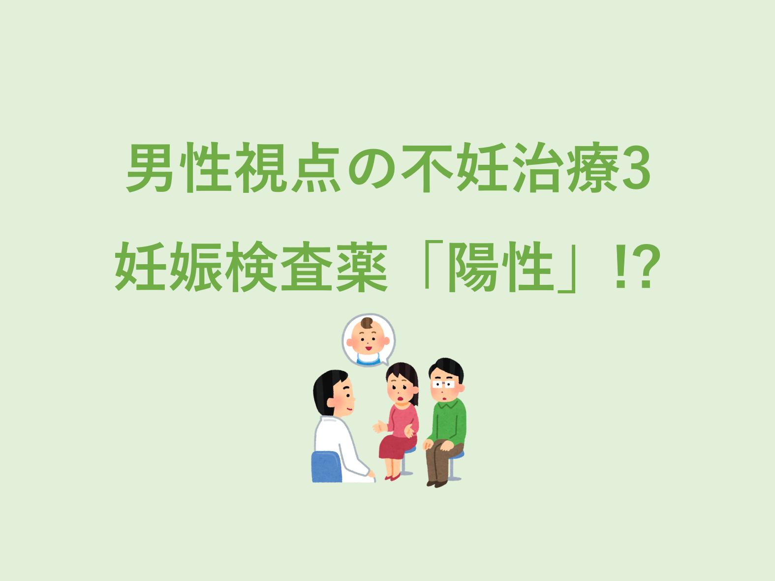 不妊治療記3